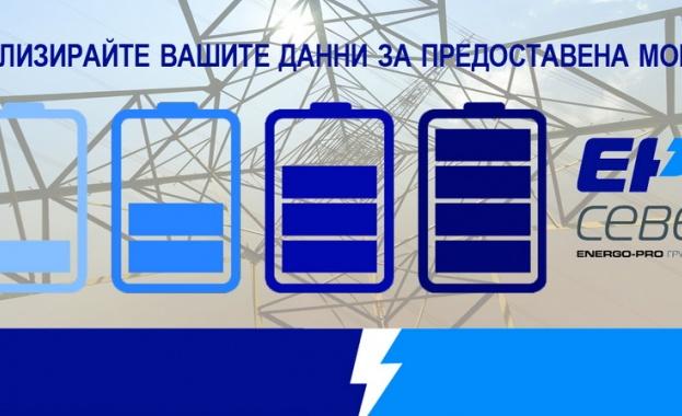 В началото на декември 2019 година електроразпределителната компания, обслужваща Североизточна