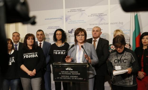 Корнелия Нинова : БСП е против отмяна на Закона за личната помощ