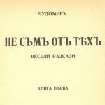 """Изложба """"Нашенци"""" и първи издания на Чудомир в Столична библиотека"""