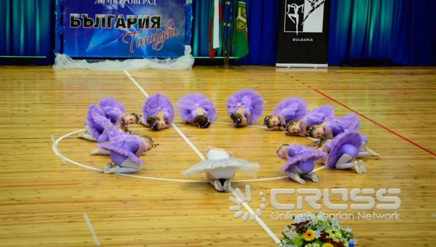 Национален конкурс '' България танцува'' 2018