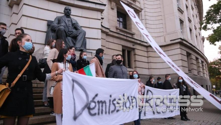 Студенти излязоха на протест пред СУ