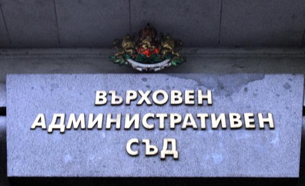 Върховният административен съд остави в сила решението на Административен съд