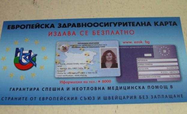 Kandidatstvame Za Evropejska Zdravna Karta I Onlajn Cross Bg