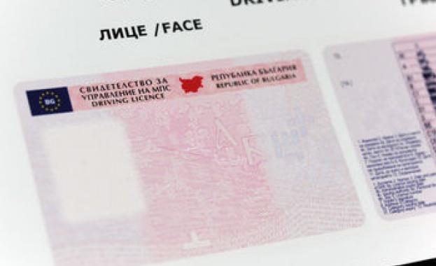 Въвеждат ускорено издаване на шофьорски книжки