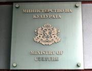 Министерството на културата с нова антикризисна мярка