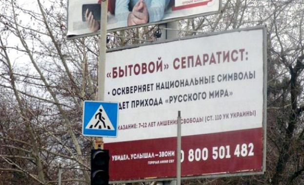 В Украйна обявиха лов на русофили