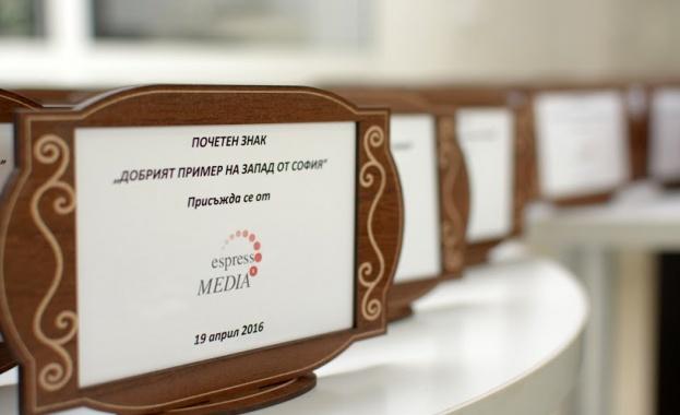 """43 граждани и фирми са носители на почетния знак """"Добрият пример"""" на """"Еспресо медия"""""""