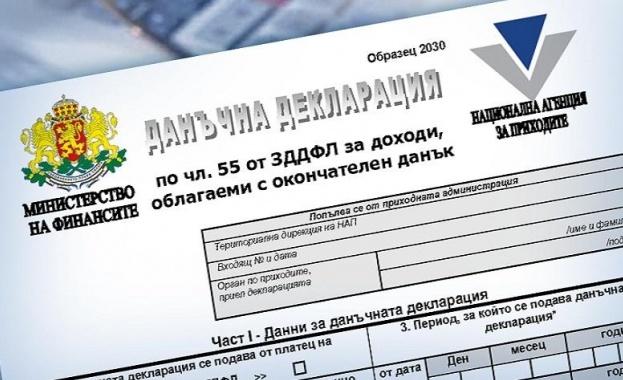 От днес фирмите могат да подават годишните декларации за облагане