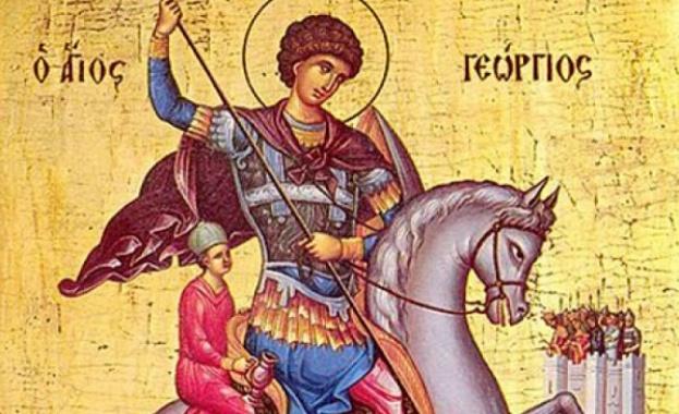 На този ден се чества Св. Великомъченик Георги Победоносец. С