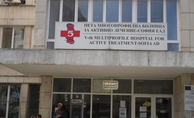 Пета градска болница в София е под карантина, прима само за диализа