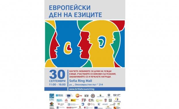 18 държави участват в Европейския ден на езиците в Sofia Ring Mall