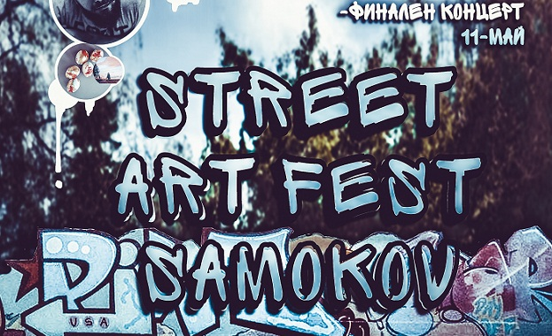 Street Art Fest Samokov 2018 с трето издание