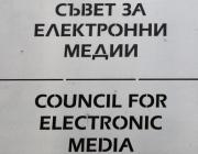 СЕМ представя проучване за предпочитаните медии преди изборите