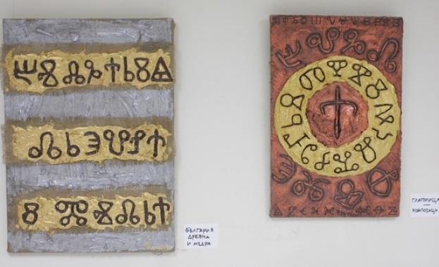 Изложба показва българските азбуки