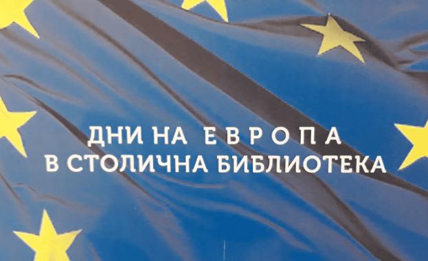 Дни на Европа в Столична библиотека
