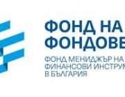 Фондът на фондовете гарантира кредити за социални и стартиращи предприятия