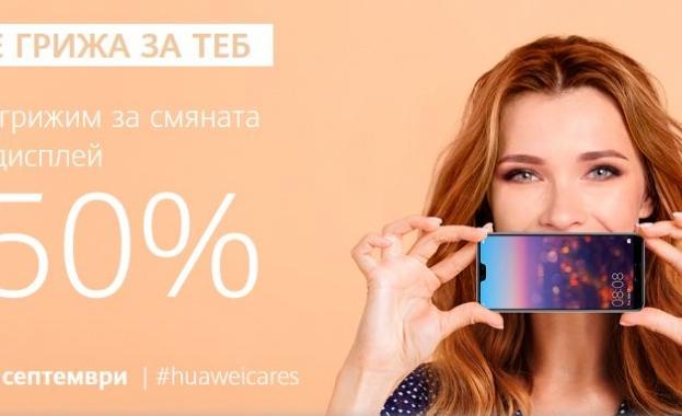 Huawei отново предоставя на всички свои клиенти в България до 50% отстъпка за смяната на дисплей на мобилно устройство