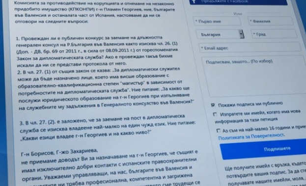 Българите във Валенсия излязоха с петиция срещу назначаването на Пламен Георгиев за консул