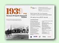 """Историко-документална изложба в Москва """"1939 - Втората световна война"""""""