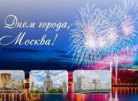 Честит 872 рожден ден, Москва!