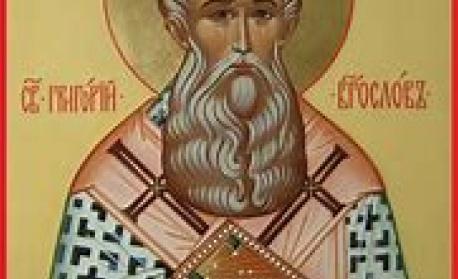 Св. свщмчк Григорий, просветител на Армения. Св. мчца Рипсимия