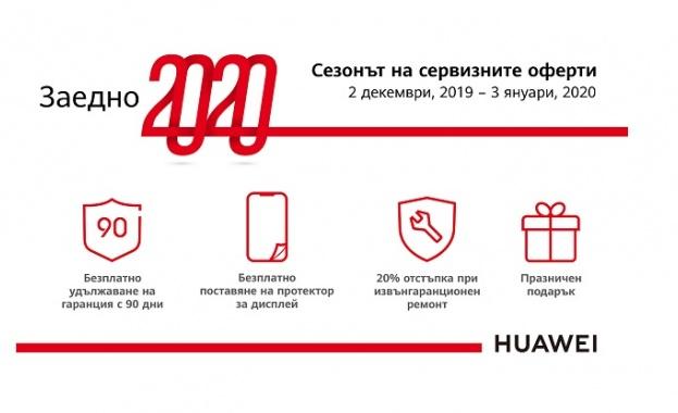 Днес стартира новата сервизна кампания на Huawei, валидна до 3 януари 2020 г.