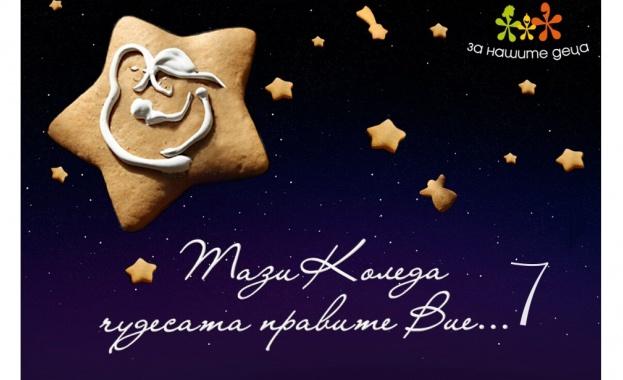 """Фондация """"За Нашите Деца"""" официално стартира  """"Тази Коледа чудесата правите Вие"""""""