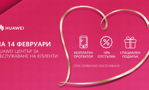 Huawei обявява празнична сервизна кампания по случай деня на влюбените 14 февруари Вх. поща x