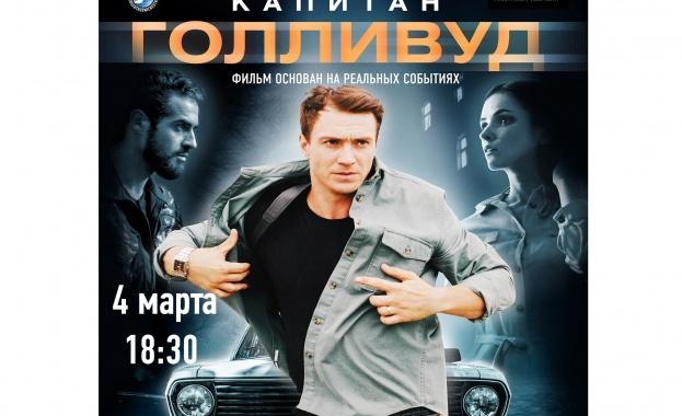 Кинокомпания «Кинопрограма на XXI век» с подкрепата на Министерството на