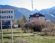 Отлив на резервации в Банско