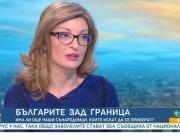 Екатерина Захариева: Приберете се днес, защото след два дни може да няма как да ви върнем вкъщи