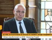 Димитър Радев: Работи се по мерки за отлагане на плащането по кредитите