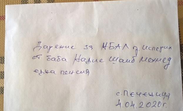Трогателен жест на дарение направи възрастна жена и трогна медиците