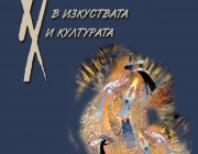 БАН предлага виртуална разходка из българското изкуство