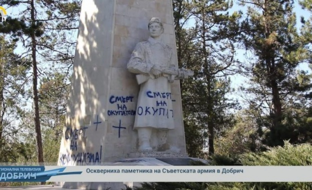 """""""Смърт на окупатора"""