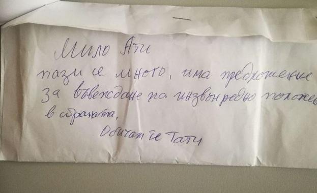 СДВР издирва собственика на изгубени пари в плик, съобщиха от