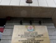 МРРБ с четири цели за икономическо развитие на регионите в страната