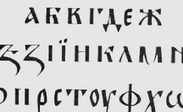 В Сеул се открива изложба, посветена на българска азбука