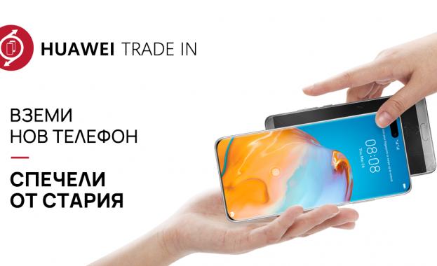 Huawei обяви старта на новата си Тrade In кампания, която