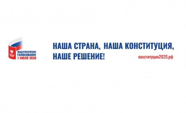 Руските граждани в България ще могат да гласуват за промени в Конституцията на Руската Федерация на 1 юли