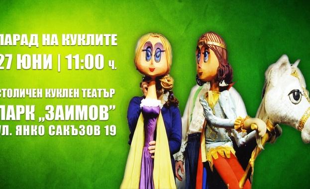 """Грандиозен празник на кукления театър в парка """"Заимов"""""""