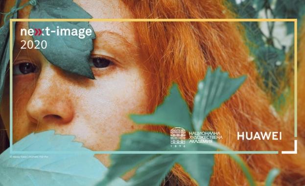 Включете се във фотографския онлайн уъркшоп Next-Image Awards 2020, организиран от Huawei
