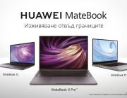 Huawei започва продажбата на серията лаптопи Matebook в България