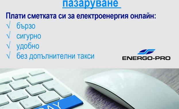 ЕНЕРГО-ПРО Продажби ще подари таблет и 3 ваучера за пазаруване