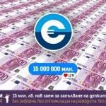 Спаси София е против нов заем за 15 млн. лв. за ЦГМ без никакви реформи