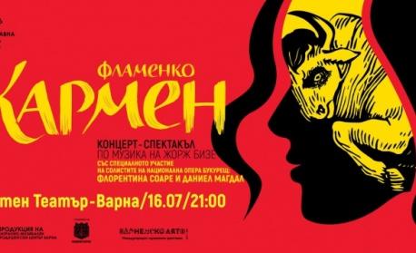 """Фламенко версия на """"Кармен"""" гледаме в Летния театър на Варна"""