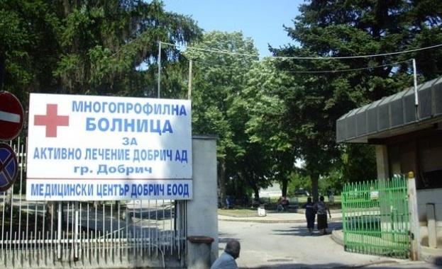 Второ отделение в многопрофилната болница в Добрич е затворено заради