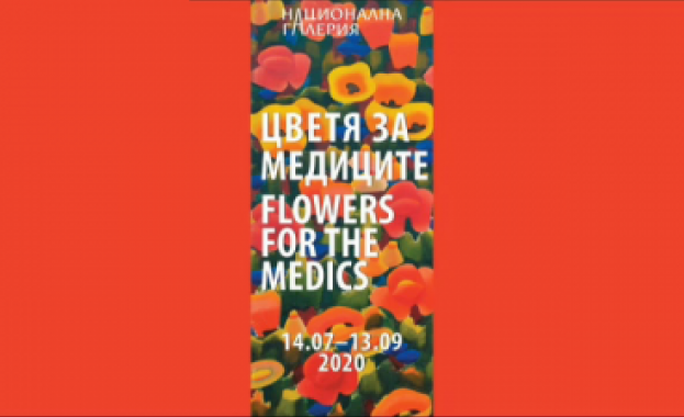 """Изложбата """"Цветя за медиците"""