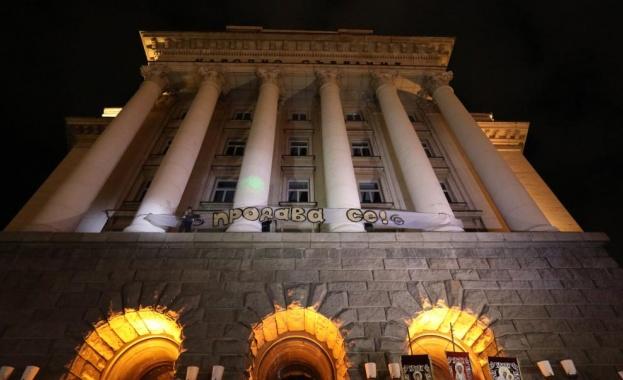 Протестът пред Министерския съвет тази вечер ескалира около 22:30 ч.
