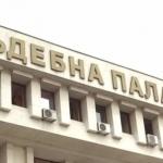 Затвориха Съдебната палата в Добрич заради коронавирус